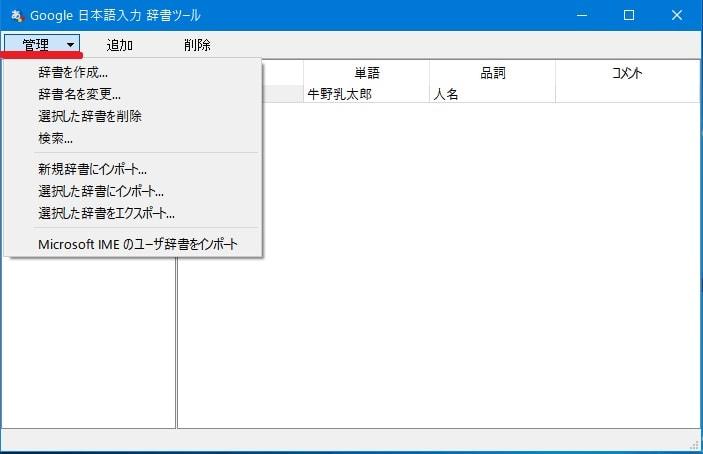 Google 日本語入力の使い方8