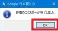 Google 日本語入力の使い方10
