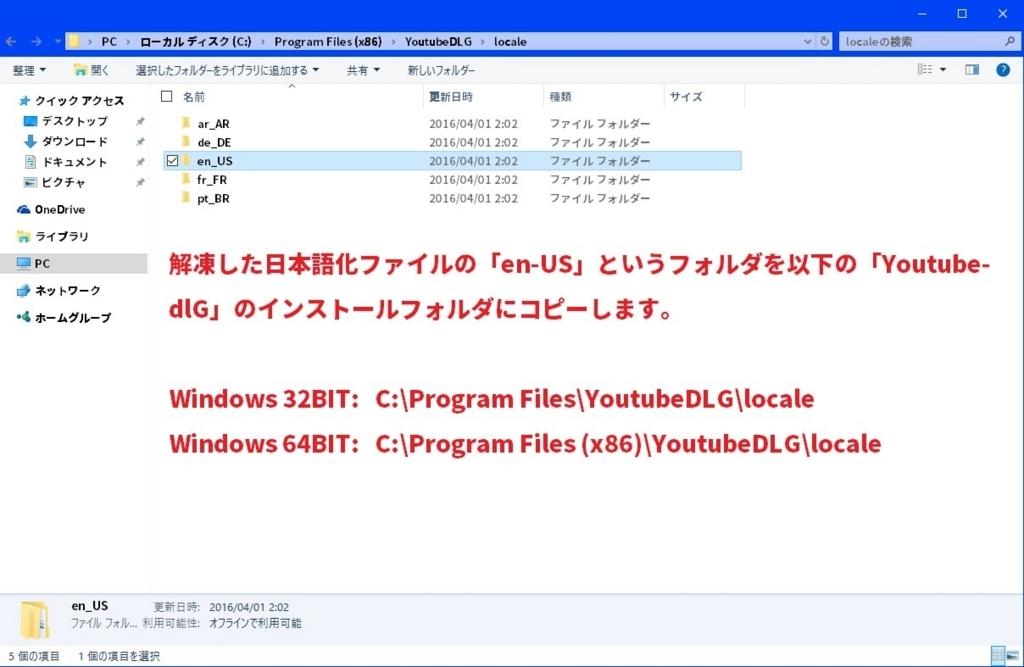 Youtube-DLGを日本語化する方法9
