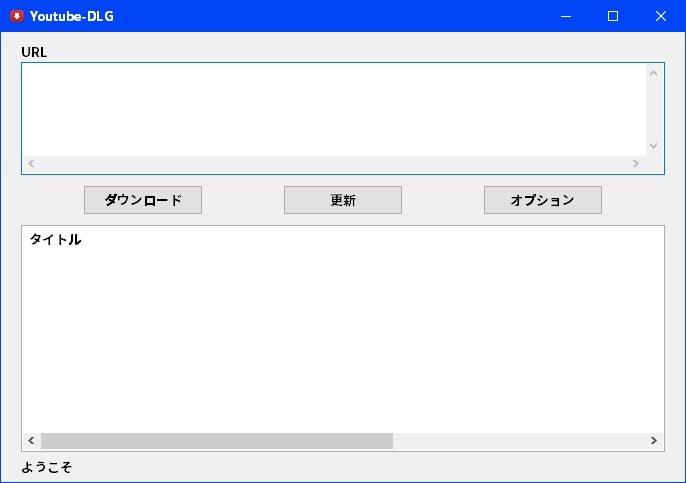 Youtube-DLGを日本語化する方法8