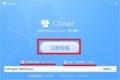 Cloverを日本語化する方法3