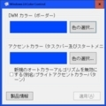 Windows 10 Color Controlを日本語化する方法2