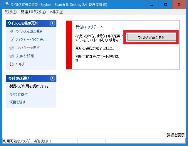 spybotのウイルス定義の更新という画面