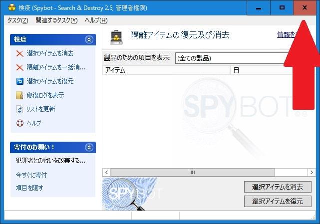 spybotの検疫という画面