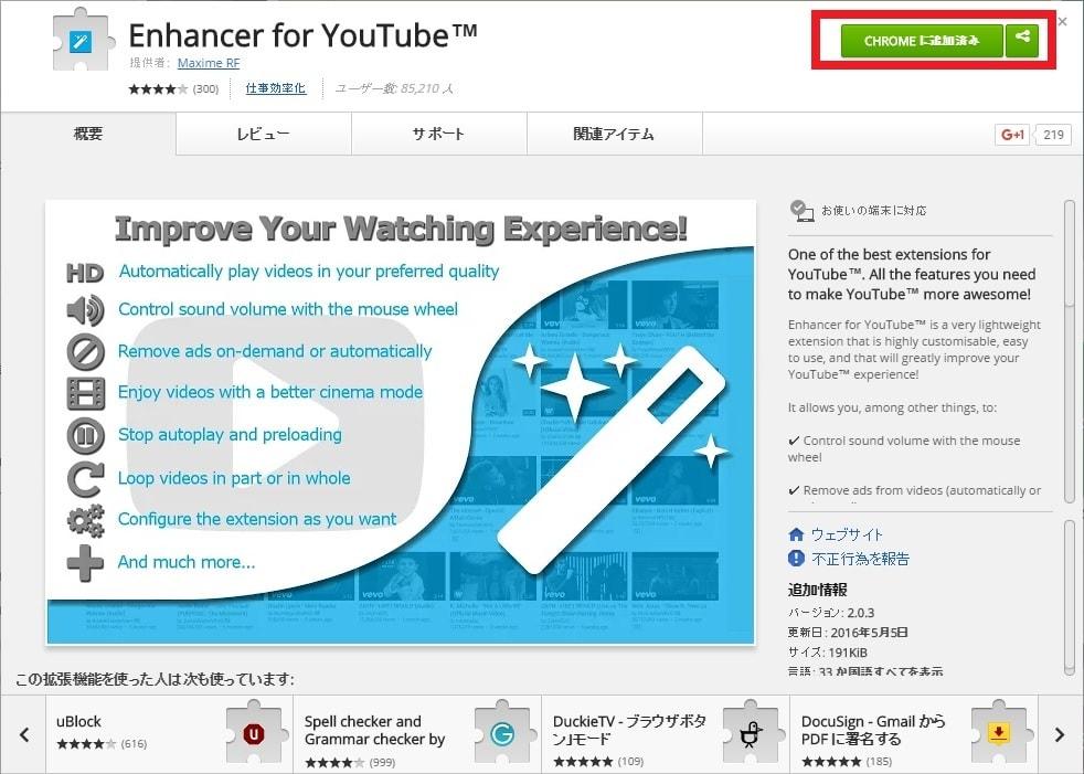 Enhancer for YouTubeを日本語化する方法