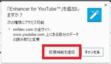 Enhancer for YouTubeを日本語化する方法1