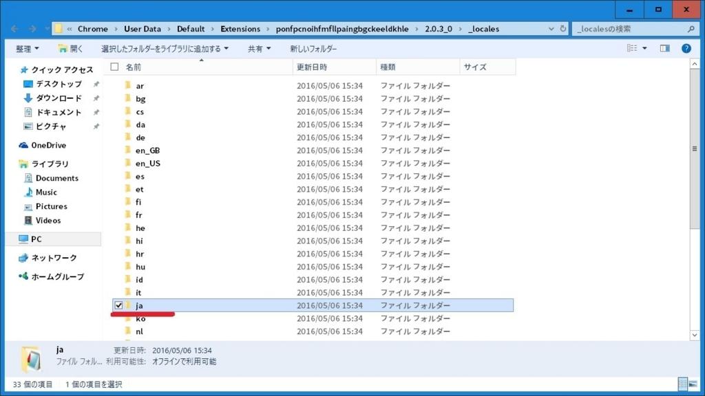 Enhancer for YouTubeを日本語化する方法6