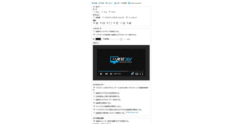 Enhancer for YouTubeを日本語化する方法7