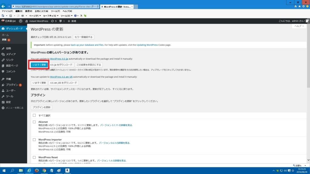 Instant WordPressでWordPressのローカル環境を作成する方法9