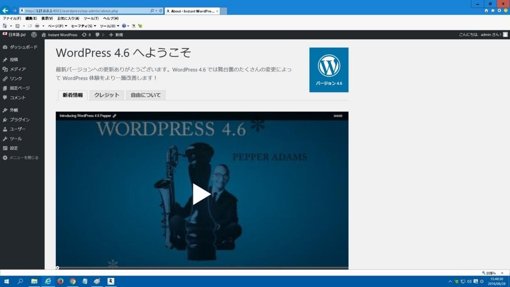 Instant WordPressでWordPressのローカル環境を作成する方法10