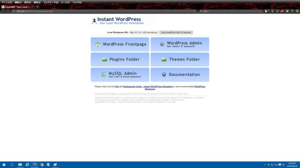 Instant WordPressでWordPressのローカル環境を作成する方法19