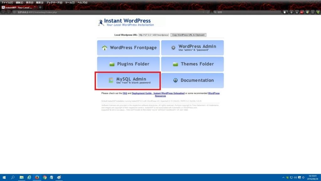 Instant WordPressでWordPressのローカル環境を作成する方法20