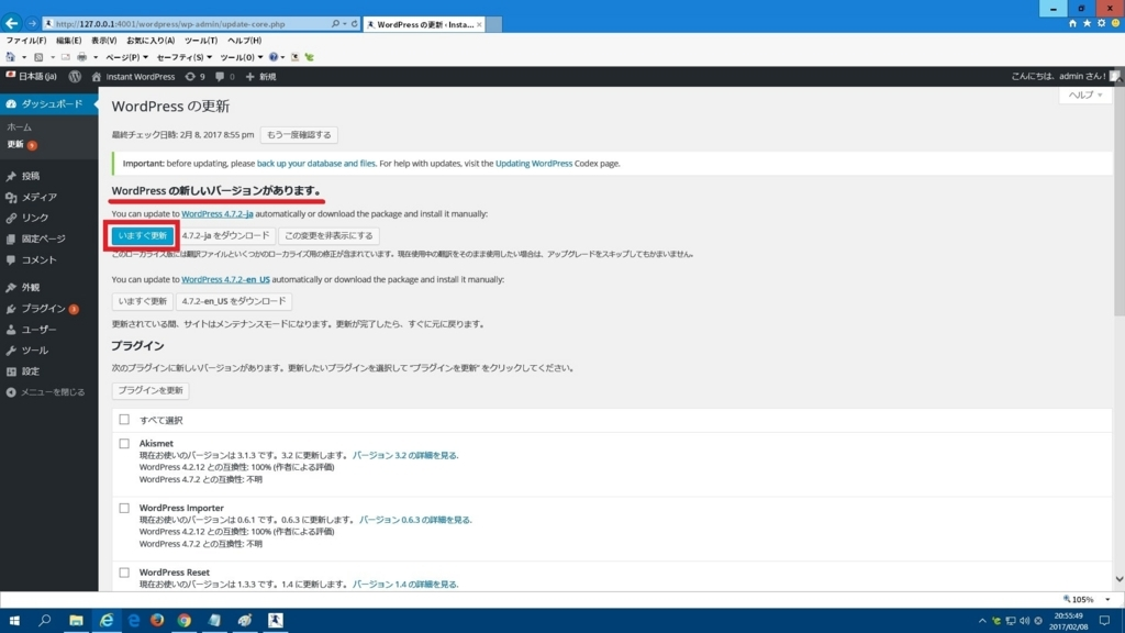 WordPressの基本的なセキュリティ対策を実行する方法2