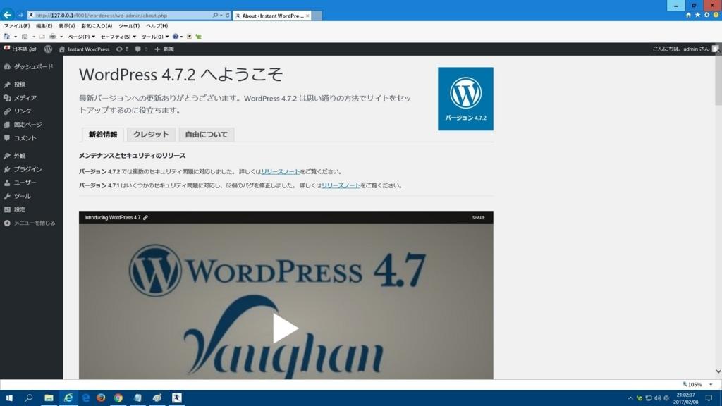 WordPressの基本的なセキュリティ対策を実行する方法5