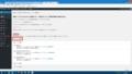 WordPressの基本的なセキュリティ対策を実行する方法7