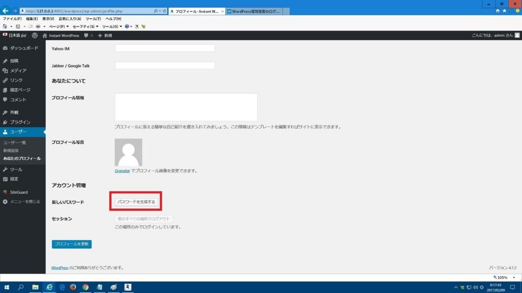 WordPressの基本的なセキュリティ対策を実行する方法12