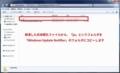 Microsoft Security Essentialsのウイルス定義ファイルを自動更新する方法1