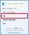 Microsoft Security Essentialsのウイルス定義ファイルを自動更新する方法3