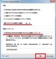 Microsoft Security Essentialsのウイルス定義ファイルを自動更新する方法2