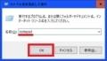 Microsoft Security Essentialsのウイルス定義ファイルを自動更新する方法4
