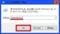 Microsoft Security Essentialsのウイルス定義ファイルを自動更新する方法6