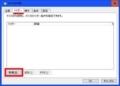 Microsoft Security Essentialsのウイルス定義ファイルを自動更新する方法10