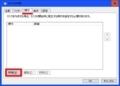 Microsoft Security Essentialsのウイルス定義ファイルを自動更新する方法12