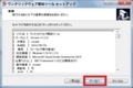 ワンクリックウェア駆除ツールのインストール方法及び使い方2