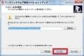 ワンクリックウェア駆除ツールのインストール方法及び使い方3