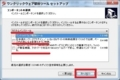 ワンクリックウェア駆除ツールのインストール方法及び使い方4