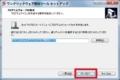 ワンクリックウェア駆除ツールのインストール方法及び使い方6