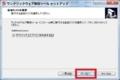 ワンクリックウェア駆除ツールのインストール方法及び使い方7
