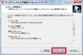 ワンクリックウェア駆除ツールのインストール方法及び使い方8