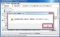 ワンクリックウェア駆除ツールのインストール方法及び使い方11
