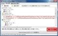 ワンクリックウェア駆除ツールのインストール方法及び使い方12