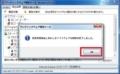ワンクリックウェア駆除ツールのインストール方法及び使い方13