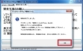 ワンクリックウェア駆除ツールのインストール方法及び使い方14