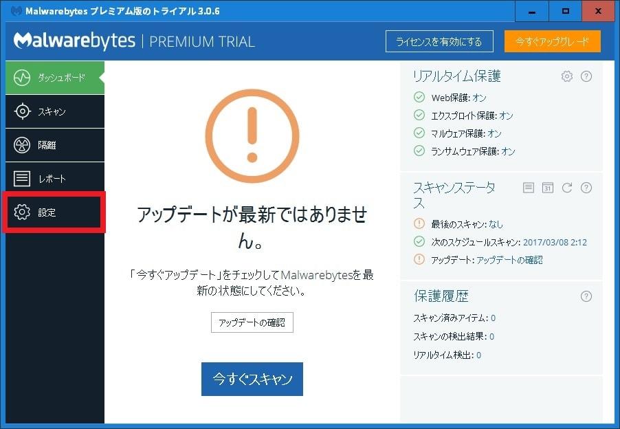 anti malware for windows 10
