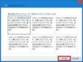 Windows 10のシステムフォントを見やすく奇麗に変更する方法6