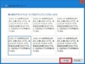 Windows 10のシステムフォントを見やすく奇麗に変更する方法8