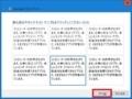 Windows 10のシステムフォントを見やすく奇麗に変更する方法9
