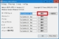 Windows 10のシステムフォントを見やすく奇麗に変更する方法14