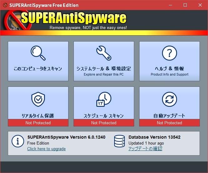 SuperAntiSpywareを日本語化する方法17