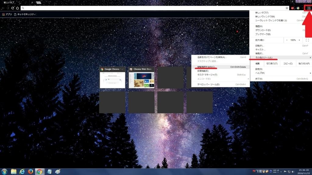 Google Chromeでファビコンが表示されない場合の対策方法2
