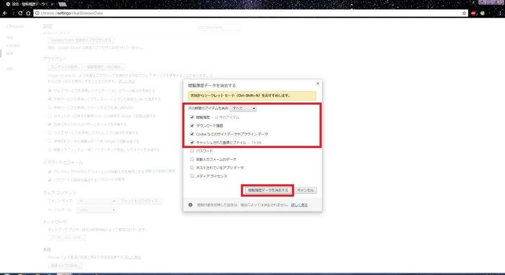 Google Chromeでファビコンが表示されない場合の対策方法3