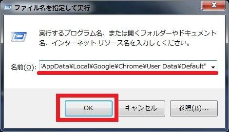 Google Chromeでファビコンが表示されない場合の対策方法4