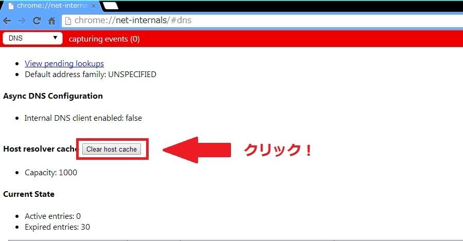 Google Chromeで「ホストを解決しています」という画面が表示される場合