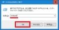 「ファイル名を指定して実行」で使用できるコマンド一覧1