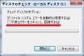 Windows OSの標準バックアップ機能で「システムイメージの作成」という