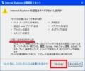 Windows OSで利用できる主要なWebブラウザをリセットする方法2